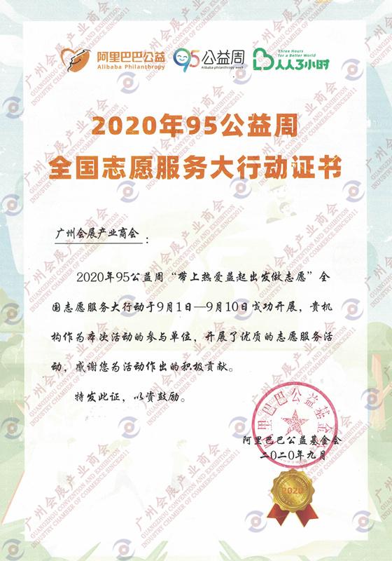 (2020)95公益证书_副本.jpg