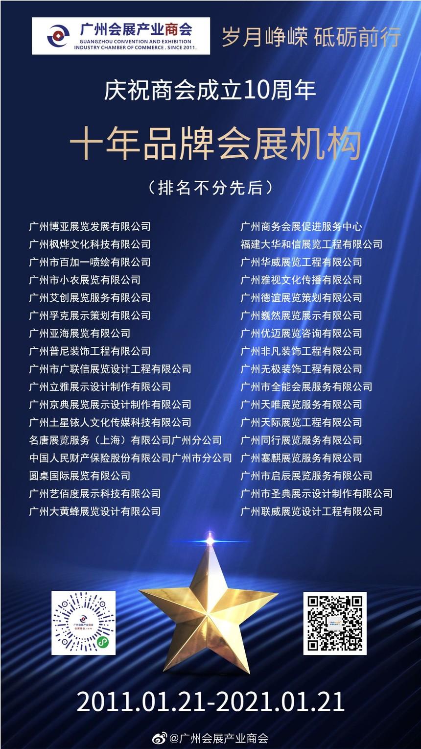 10周年海报.jpg