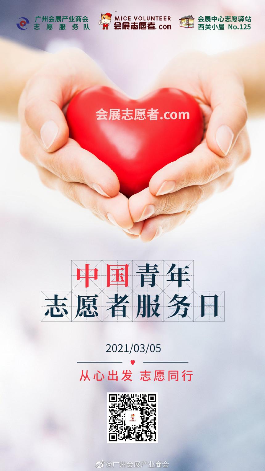 中国青年志愿者服务日手机海报.jpg