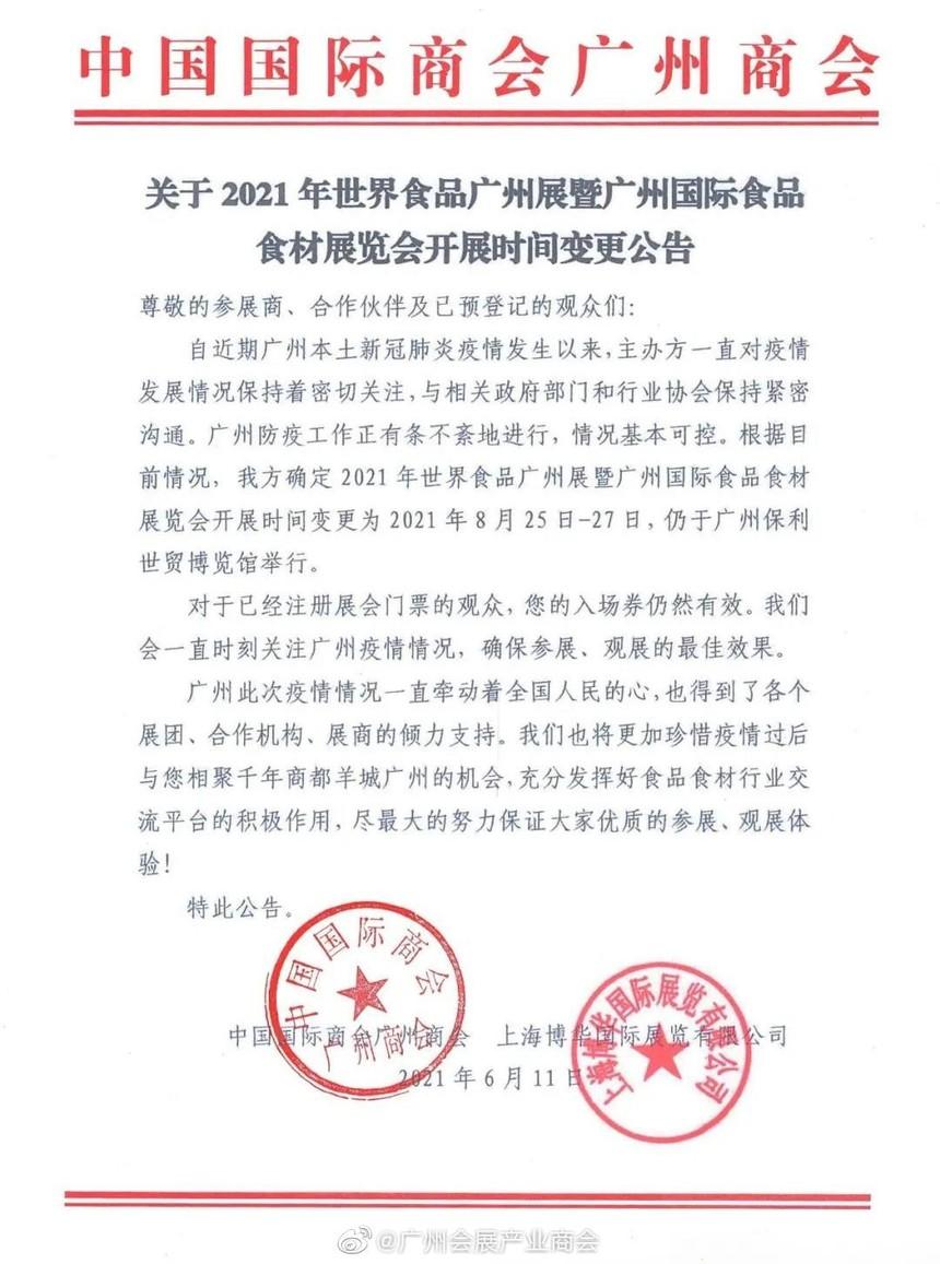2021年广州国际食品食材展开展时间变更公告.jpg