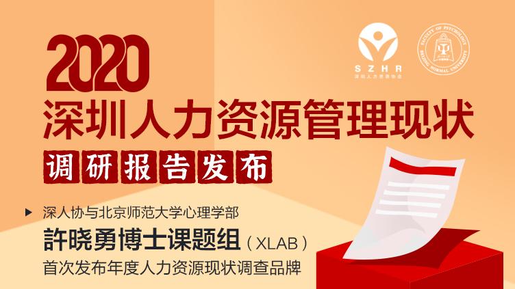 2020年深圳人力资源管理现状调研报告发布.jpg