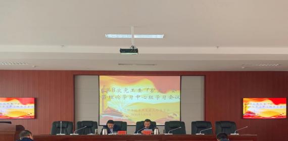 经开区党工委召开2020年第8次理论学习 中心组(扩大)学习会