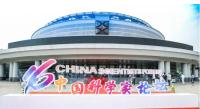 浩宇三维受邀参加中国科学家论坛并获殊荣