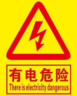 配电箱安全标识