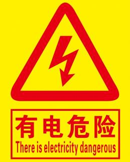 安全用电警示图