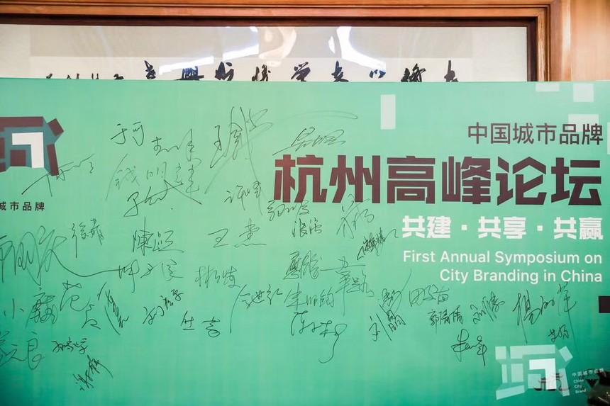 杭州高峰论坛活动策划