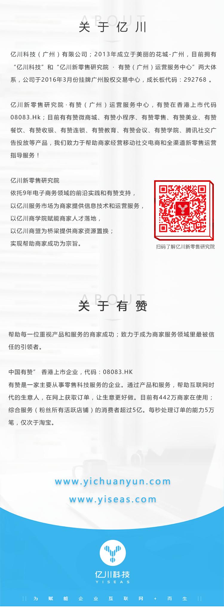 公司介绍-有赞_01.png