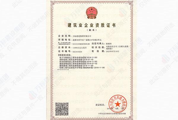 2-消防設施工程專業承包貳級.jpg