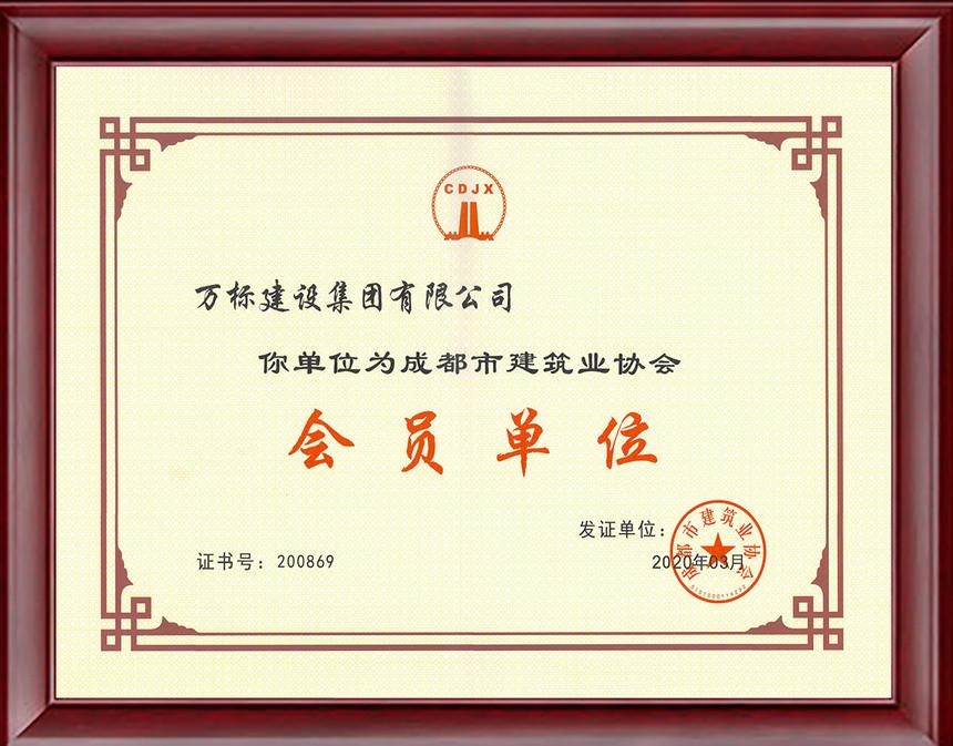 成都市建筑业协会会员单位.jpg