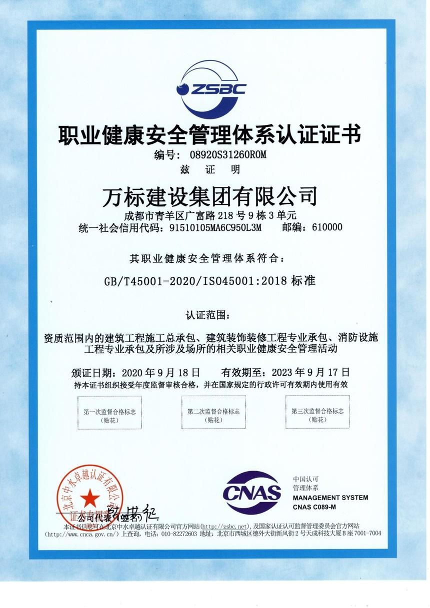 职业健康安全管理体系认证证书.jpg