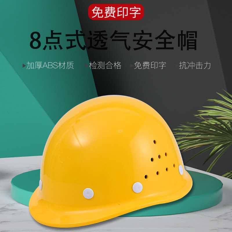 安全帽.jpg