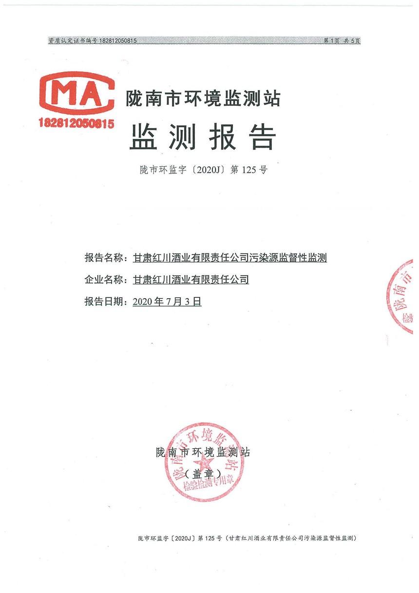 陇市环监字[2020J] 第125号-红川酒厂上半年_页面_1.jpg