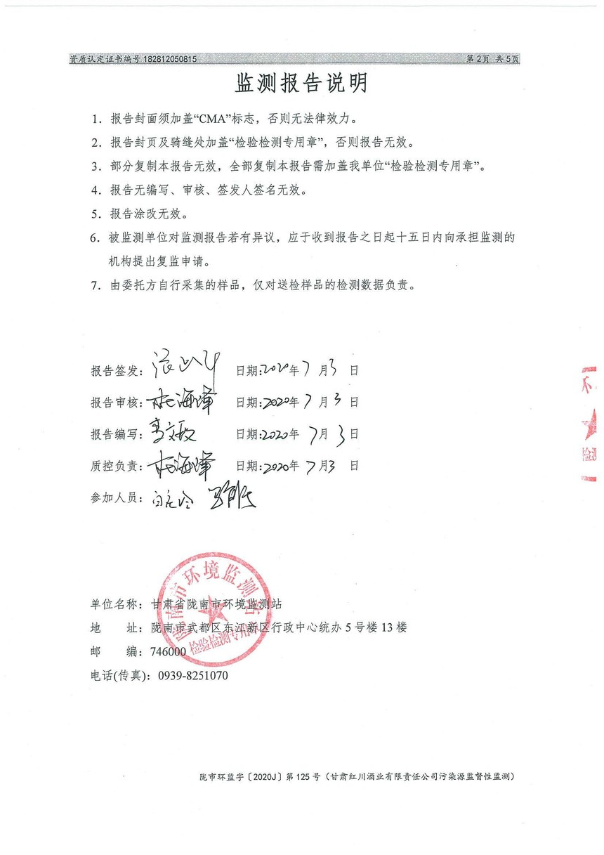 陇市环监字[2020J] 第125号-红川酒厂上半年_页面_2.jpg