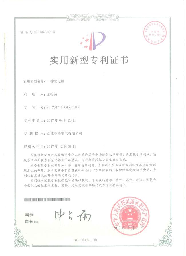 专利证书 (10).jpg