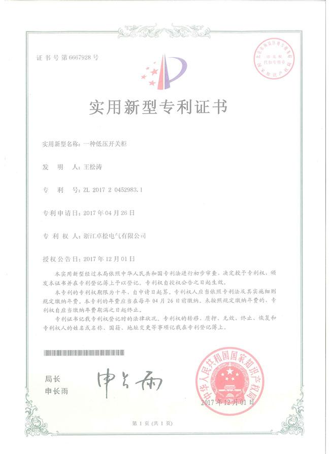 专利证书 (9).jpg