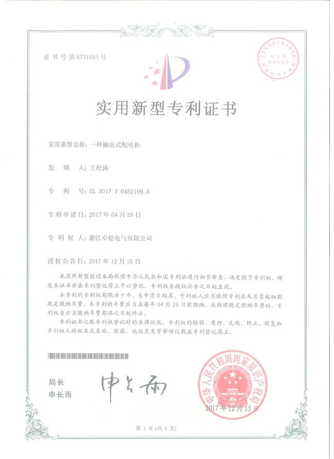 专利证书 (8).jpg