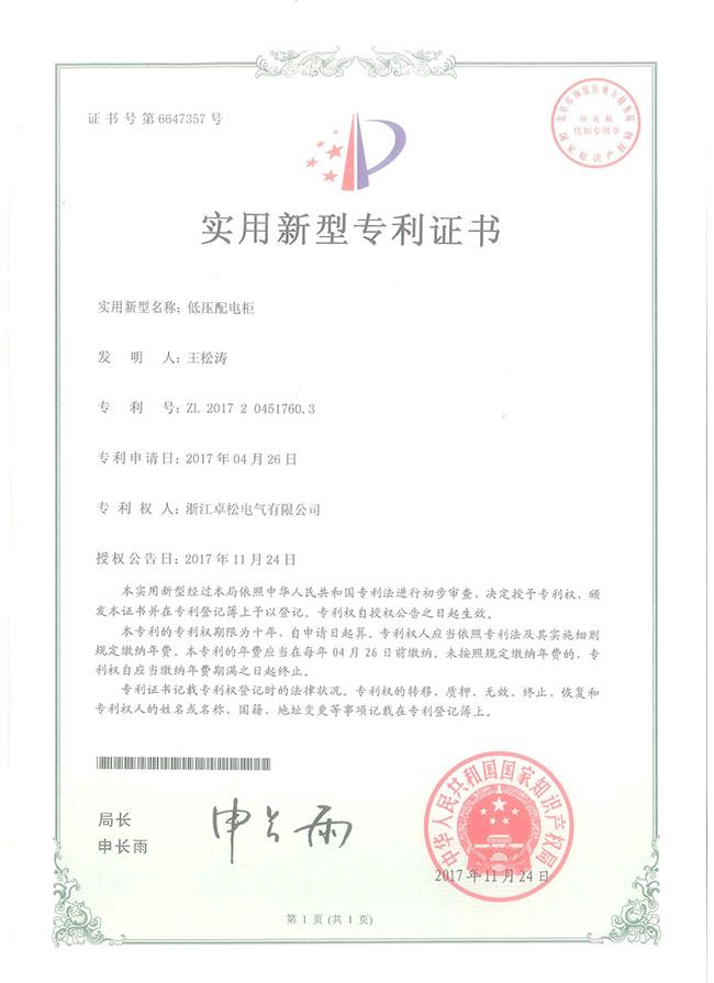 专利证书 (7).jpg