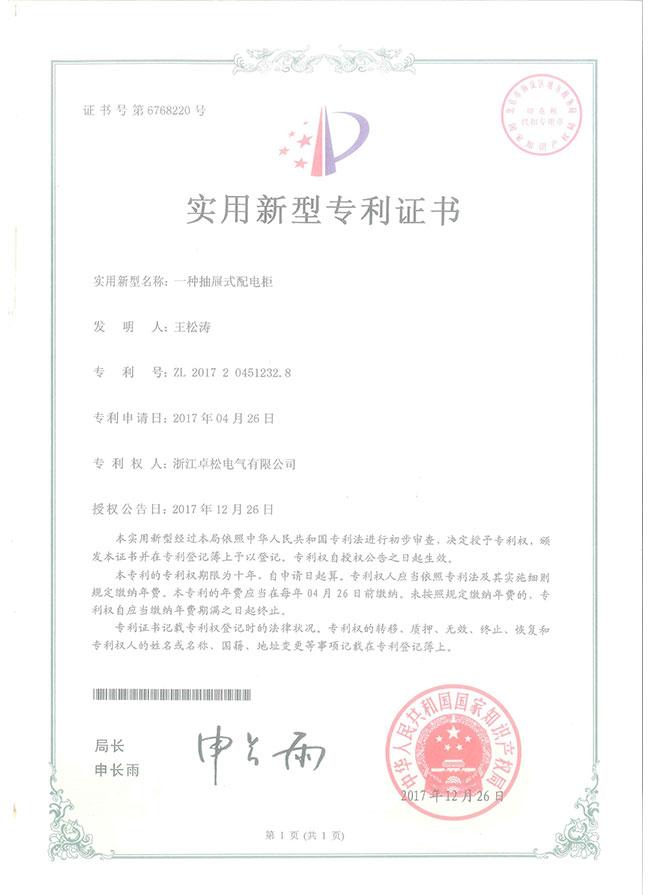 专利证书 (4).jpg
