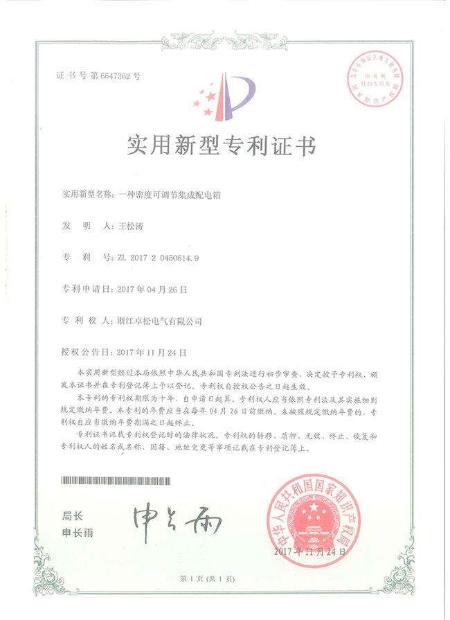 专利证书 (3).jpg