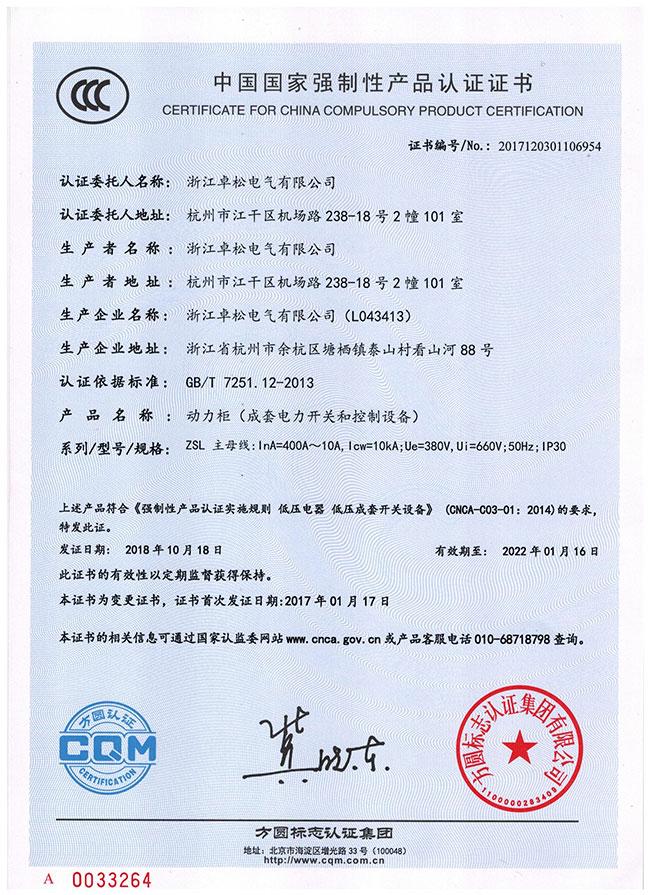 动力柜-ZSL-中文证书.jpg