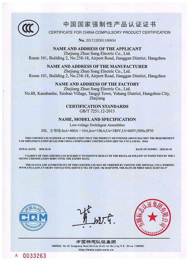 动力柜-ZSL-英文证书.jpg