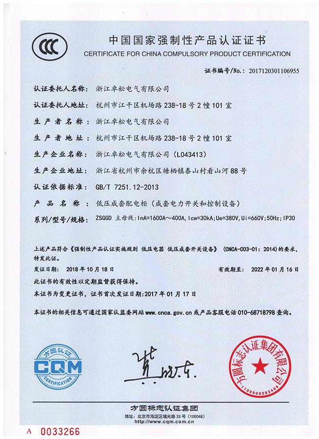 低压成套配电柜-ZSGGD-中文证书.jpg