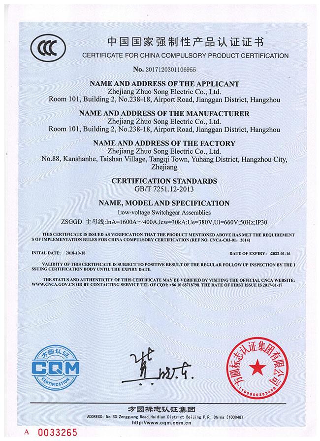 低压成套配电柜ZSGGD-英文证书.jpg