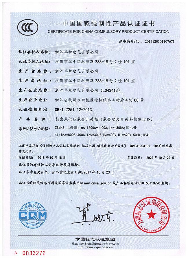 抽出式低压成套开关柜-ZSMNS-中文证书.jpg