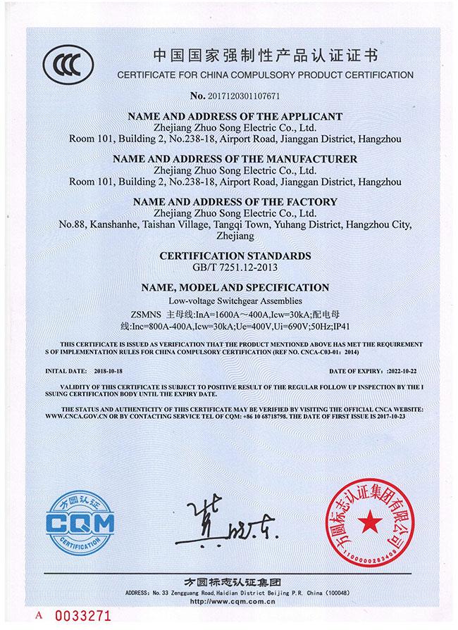 抽出式低压成套开关柜-ZSMNS-英文证书.jpg