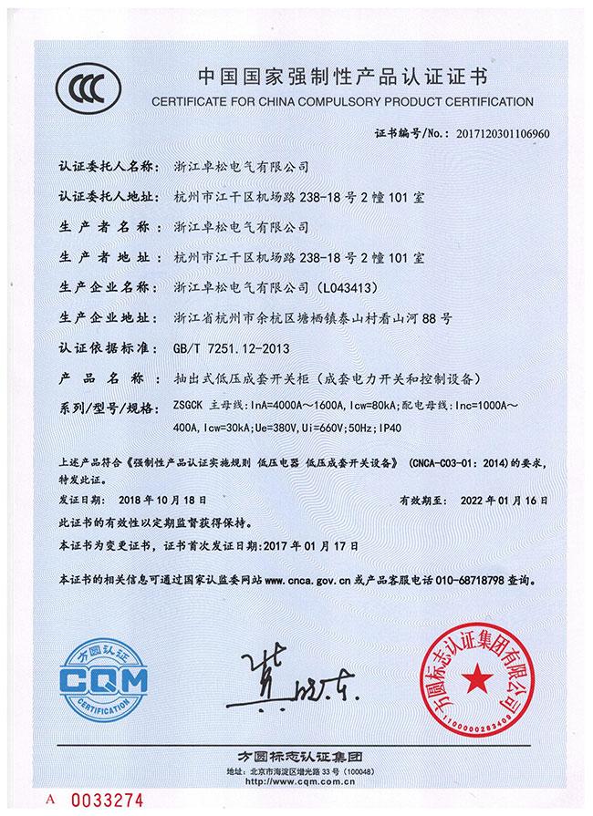 抽出式低压成套开关柜-ZSGCK-中文证书.jpg