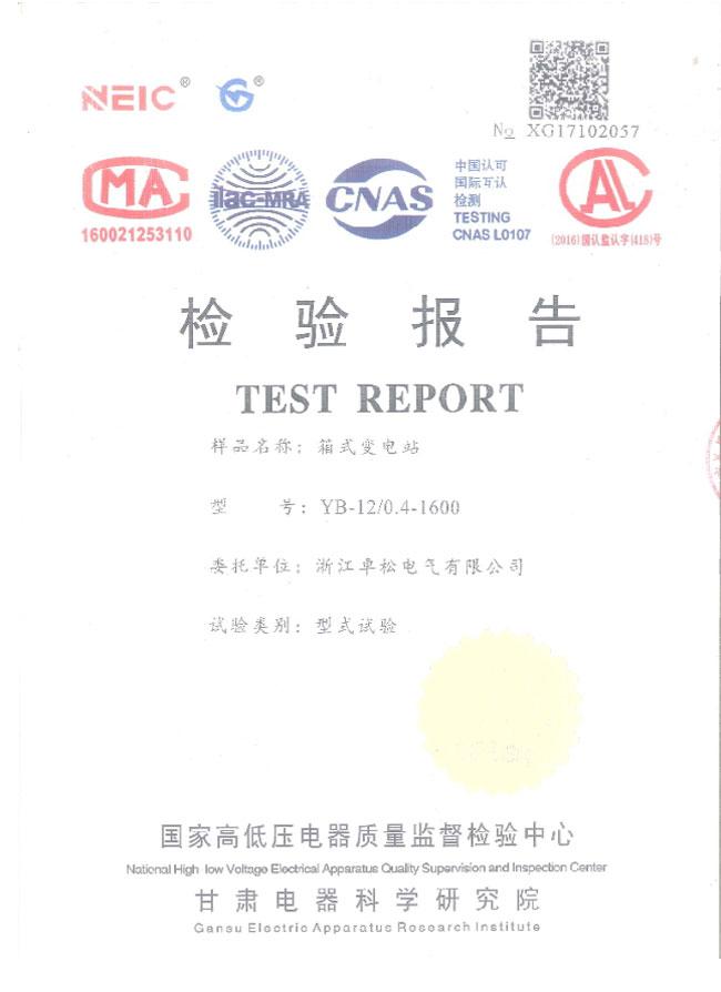 04-检验报告—箱式变电站.jpg