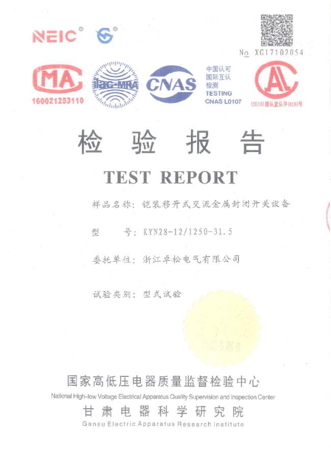 03-检验报告—铠装移开式交流金属封闭开关设备.jpg
