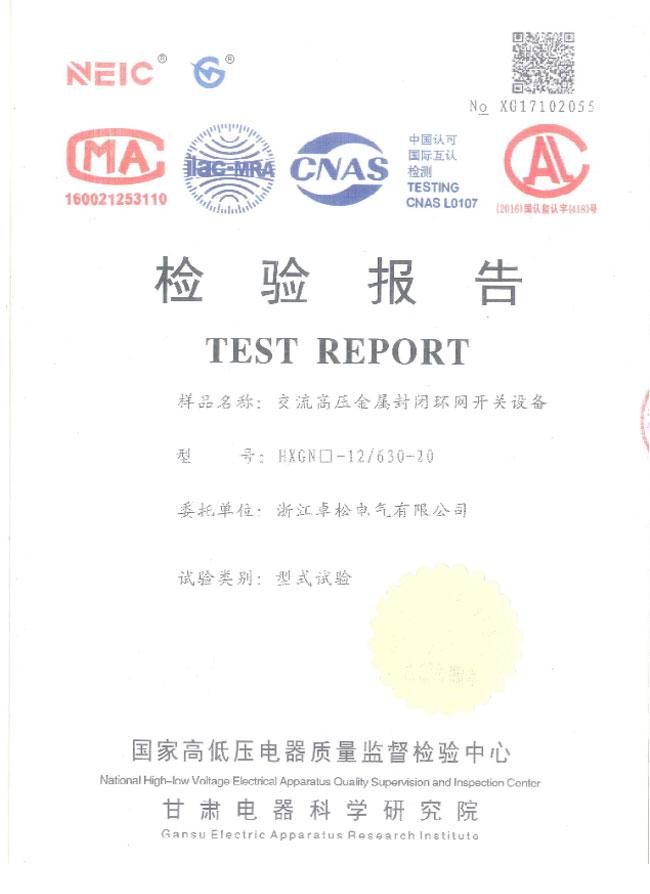 02-检验报告—交流高压金属封闭环网开关设备.jpg