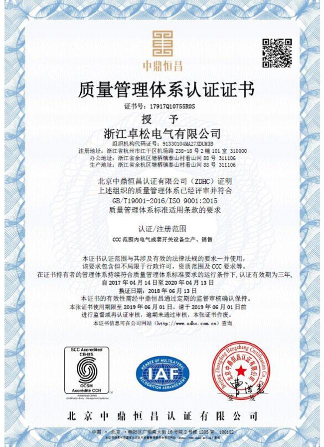 09-质量管理体系证书.jpg