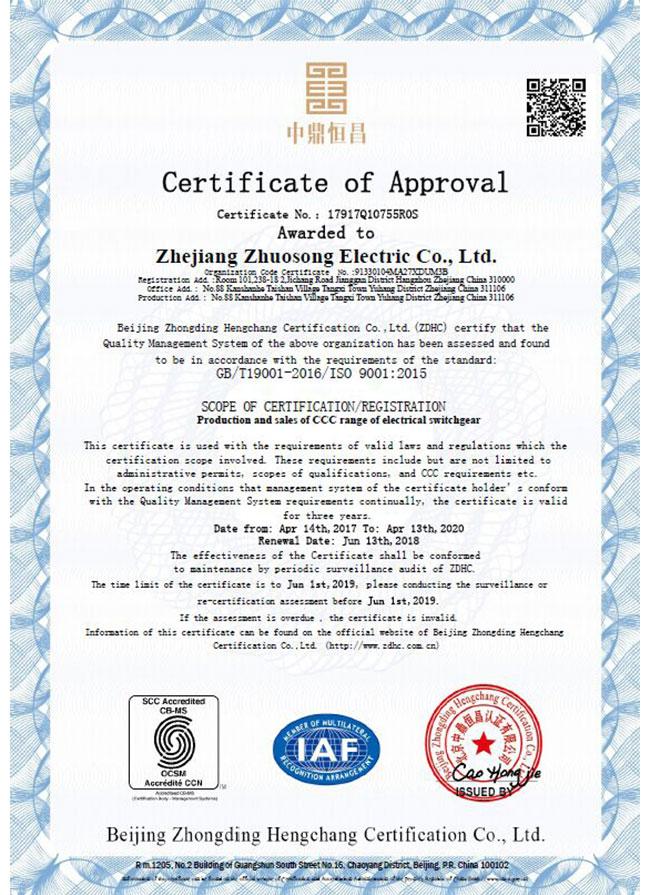 08-质量管理体系认证证书-英文版.jpg