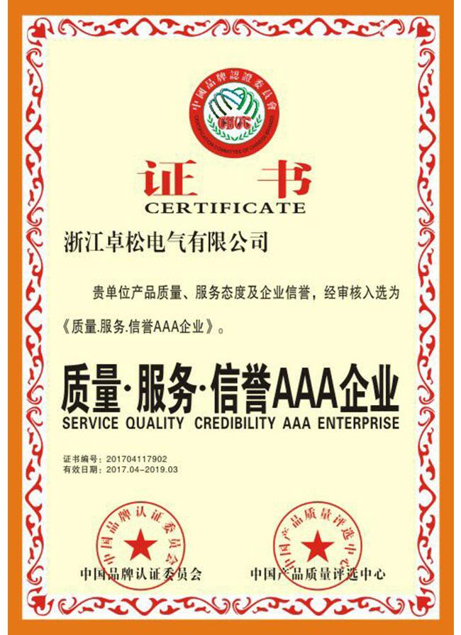 07-质量、服务、信誉AAA企业.jpg