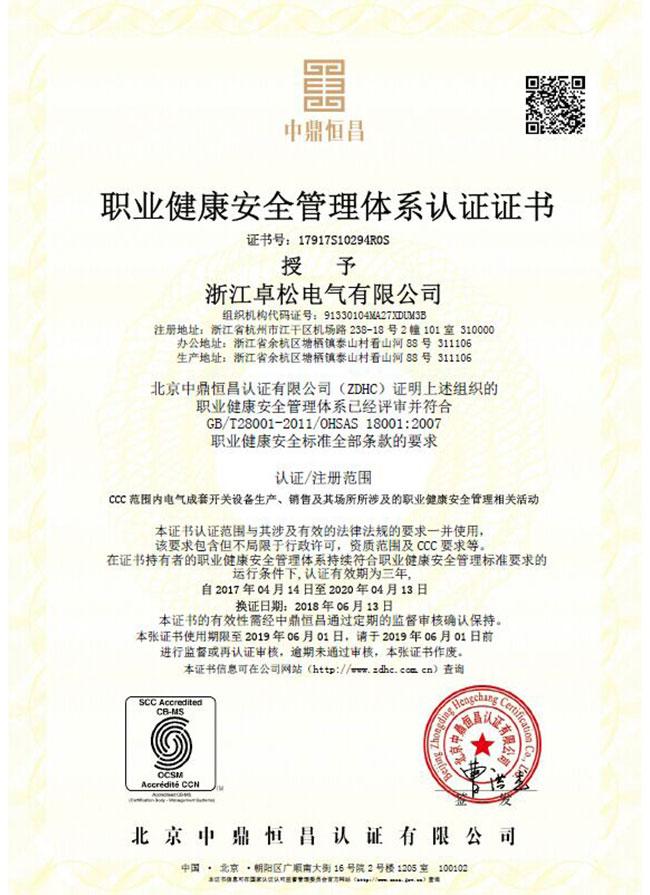 06-职业健康安全伟德彩票平台证书.jpg