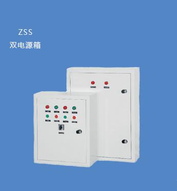双电源箱厂家