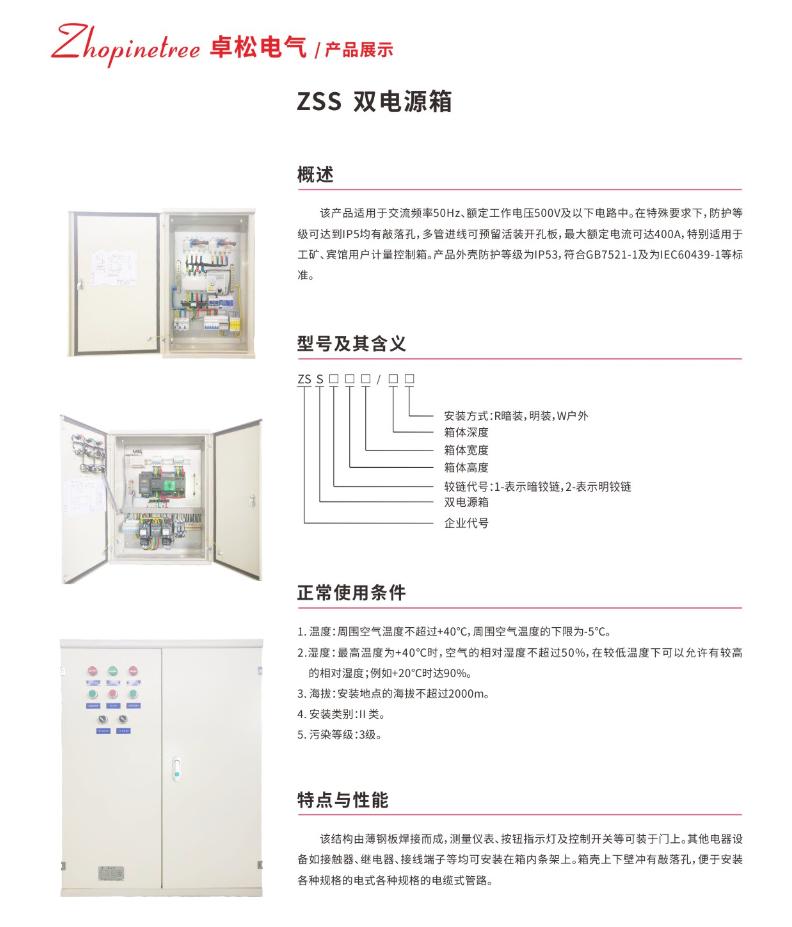 ZSS双电源箱