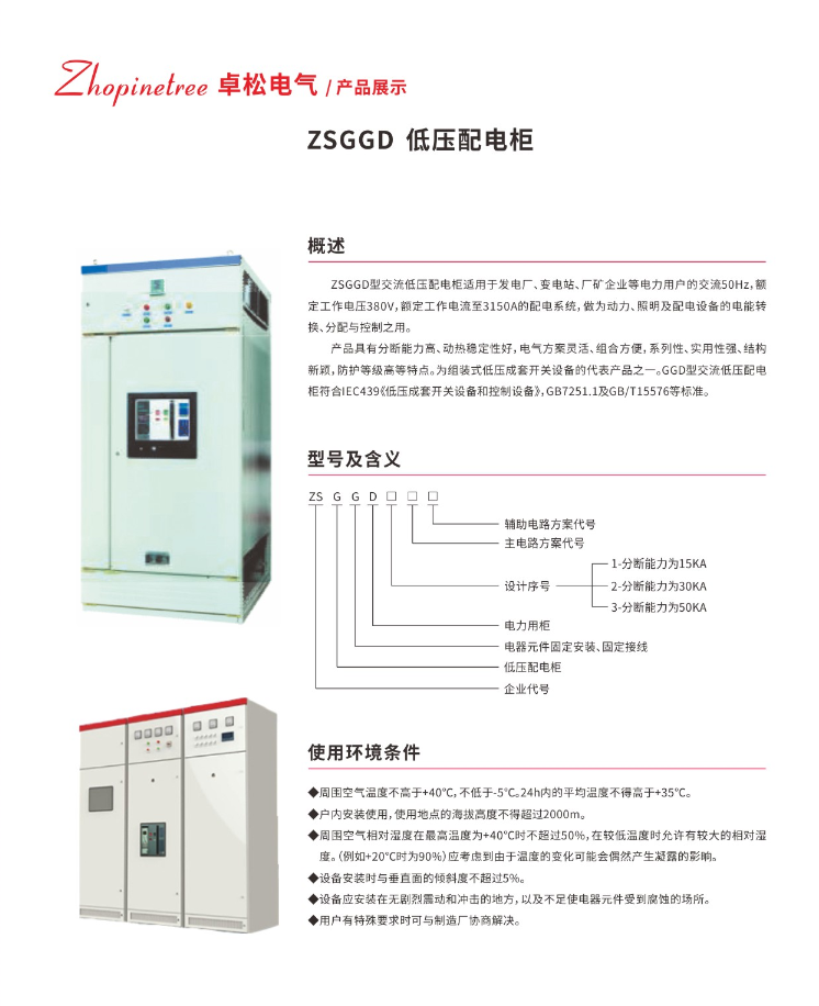 ZSGGD低压配电柜