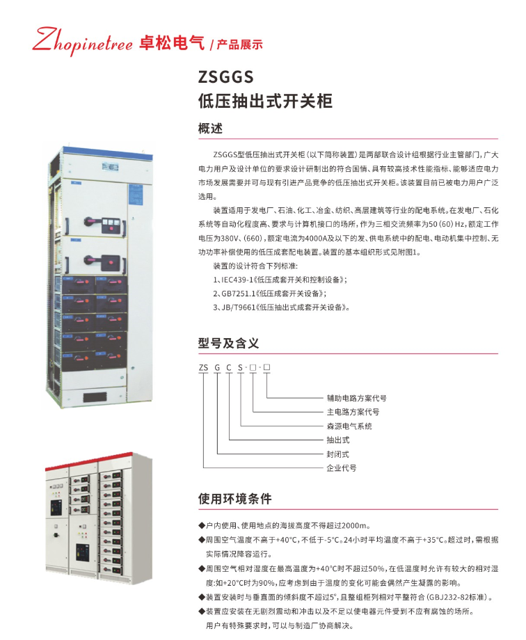 ZSGGS抽出式低压成套开关柜