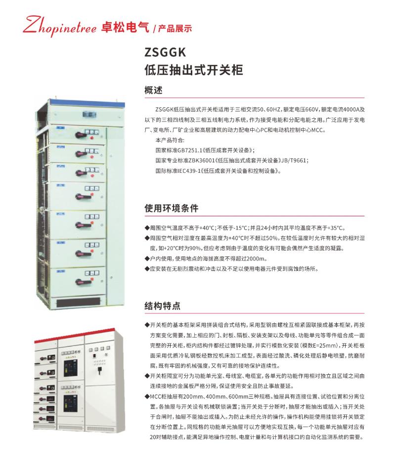 ZSGGK抽出式低压成套开关柜