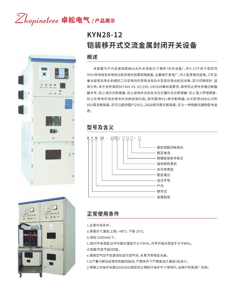 KYN28-12铠装移开式交流金属封闭开关设备