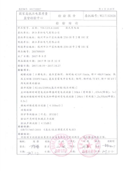 56-YB-12-0.4-1600-检验报告.jpg