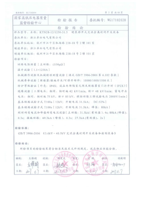 54-KYN28-12-1250-31.5-检验报告.jpg