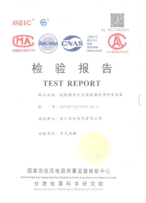 53-KYN28-12-1250-31.5-检验报告.jpg