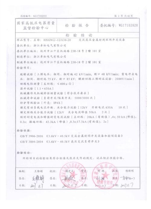 52-HXGN口-12-630-20-试验报告.jpg