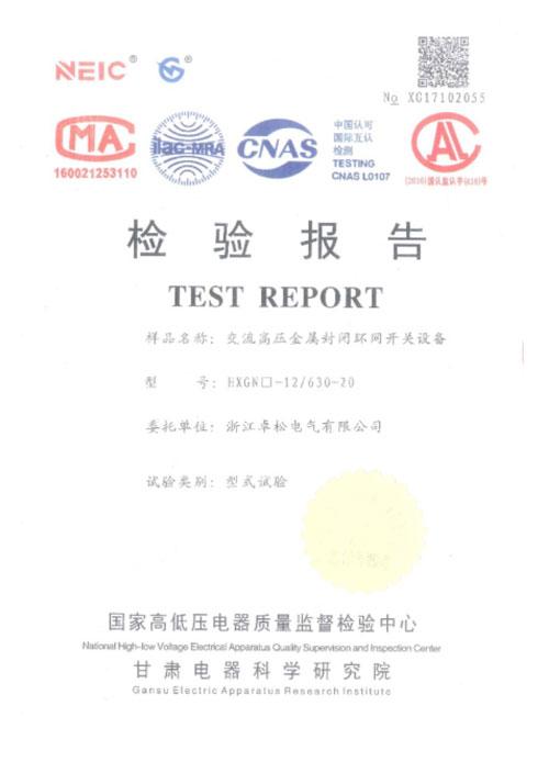 51-HXGN口-12-630-20-试验报告.jpg