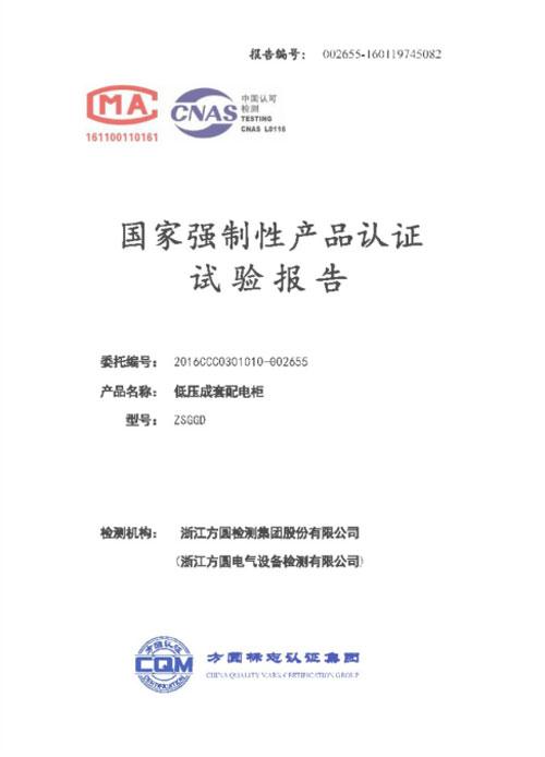 37-ZSGGD低压成套配电柜-试验报告.jpg