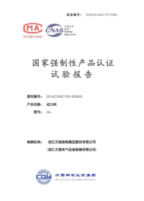 35-ZSL动力柜-试验报告.jpg